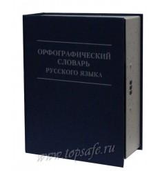 Тайник книга Secret Safe 1788